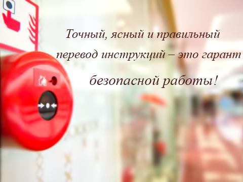 перевод инструкции