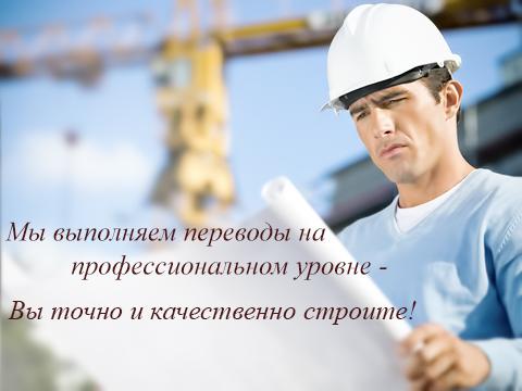 Технический перевод языков